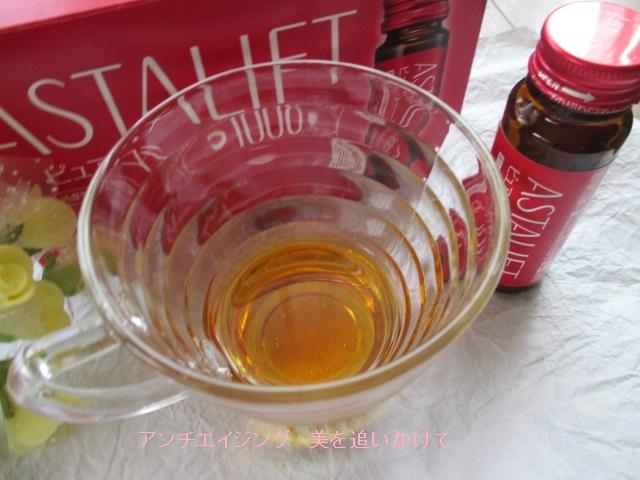 アスタリフトドリンク コラーゲン10000 飲みやすいコラーゲン