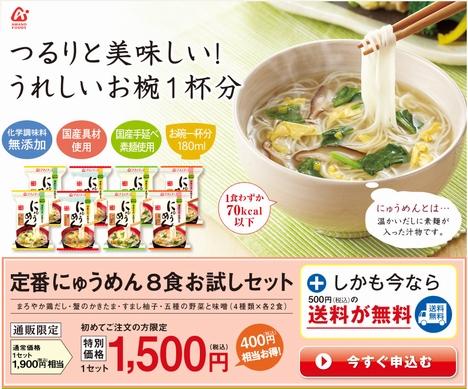 GetMoney! アマノフーズ にゅうめん8食お試しセット00