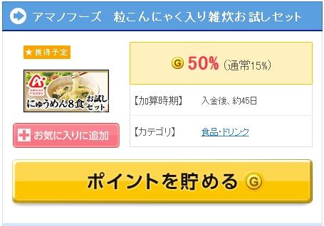 GetMoney! アマノフーズ にゅうめん8食お試しセット