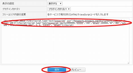 FC2ブログ 管理画面 メインメニュー04