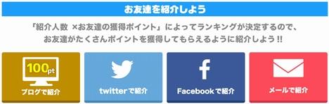 ちょびリッチ 友達紹介爆弾キャンペーン04