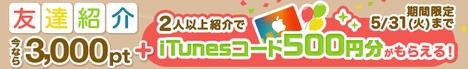 モバトク iTunesコード500円分がもらえるキャンペーン