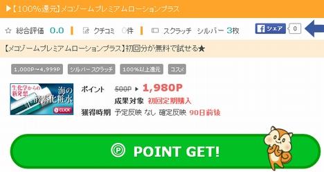 モッピー 【100還元】メコゾームプレミアムローションプラス