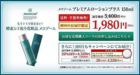 モッピー 【100還元】メコゾームプレミアムローションプラス01