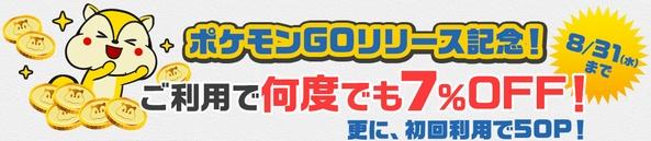 モッピー ポケモンGO課金7%OFF-00