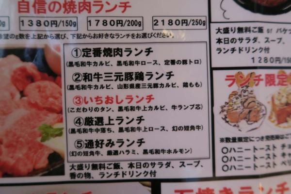 炭火焼肉Xイタリアン ローストキッチン