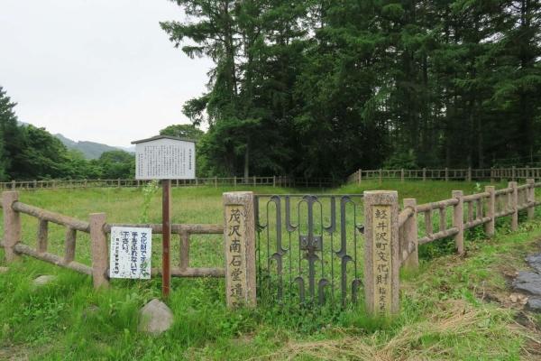 茂沢の南石堂遺跡