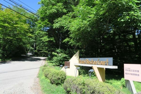 軽井沢ホテル ブレストンコート