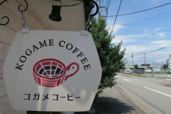 コガメコーヒー