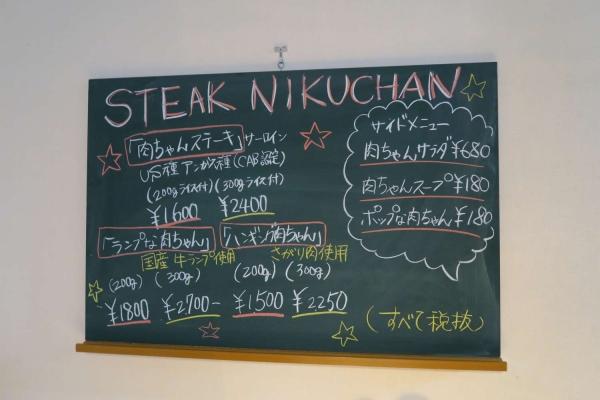 ステーキ肉ちゃん