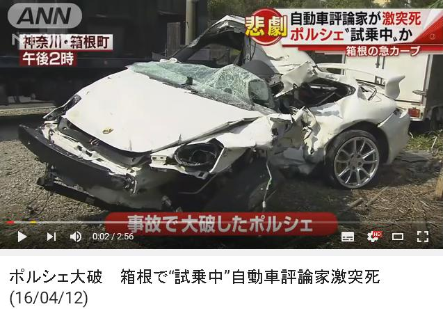 ポルシェ997GT3_箱根試乗中死亡事故
