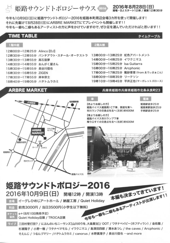 20160828-2.jpg