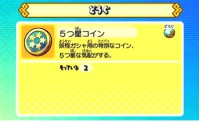 【妖怪三国志】 5つ星コインのQRコード 2つ目