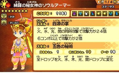パズドラX(クロス)神の章 配信クエスト「綺羅の秘女神・カーリー降臨」 綺羅の秘女神・カーリー 入手 ステータス ソウルアーマー