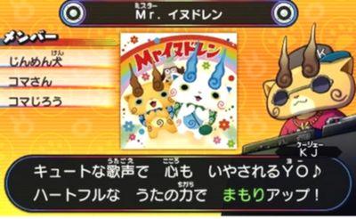 妖怪ウォッチバスターズ 月兎組 Mr.イヌドレン うたメダルのQRコード レコード&1つ星コイン入手