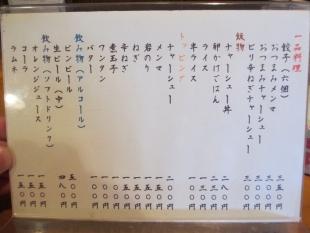 極一 メニュー (2)