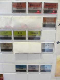 しん 食券機 (2)