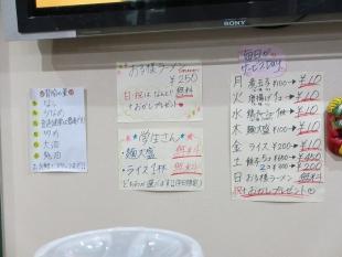 鬼ニボ メニュー (5)