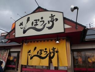 さんぽう亭五泉 店