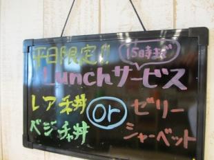 鶏和っ賛 メニュー (2)
