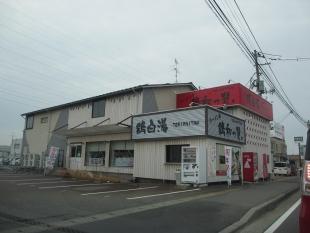 鶏和っ賛 店