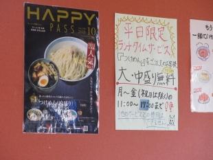 孔明長潟店 メニュー (4)