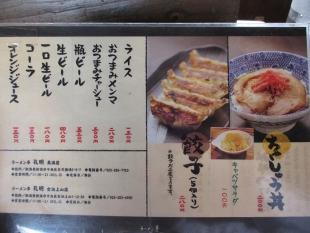 孔明長潟店 メニュー (2)