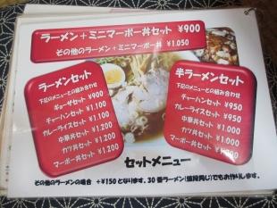 日の出食堂 メニュー (4)