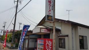 八幡ラーメン 店