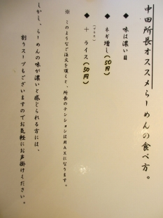 中田製作所 メニュー (3)