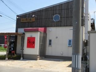 ふじの新津 店