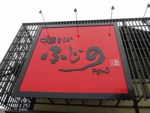 ふじの東中野山 店
