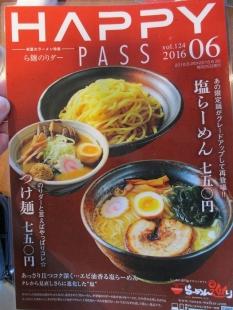 ら麺のりダー メニュー (5)