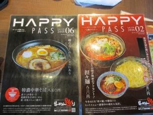 ら麺のりダー メニュー (4)