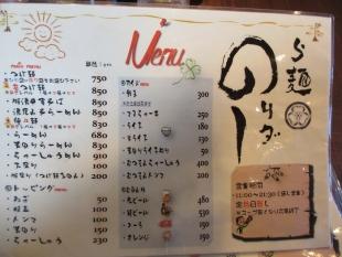 ら麺のりダー メニュー