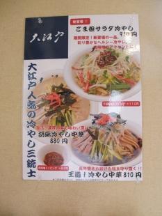 大江戸県庁前 メニュー (3)