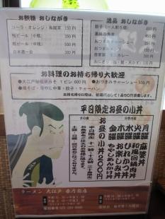 大江戸県庁前 メニュー (2)