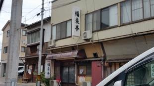 関屋福来亭 店