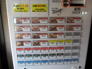 ジョー 食券機