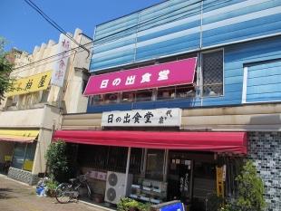 日の出食堂 店