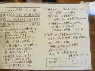 しゃがら青山 メニュー (2)