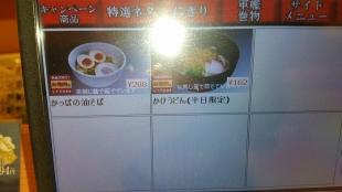 かっぱ寿司 メニュー (2)