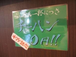 武士屋 メニュー (3)