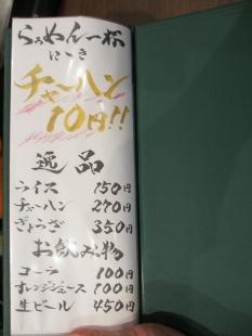 武士屋 メニュー (2)