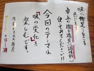 中田製作所 メニュー水曜 (3)