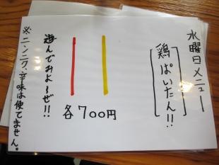 中田製作所 メニュー水曜