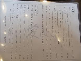 愛心 メニュー (2)