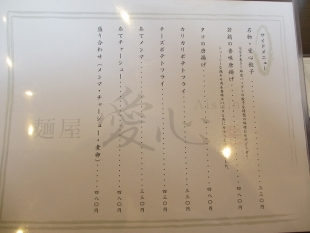 愛心 メニュー (3)
