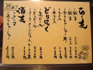 我駆 メニュー (2)