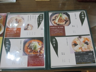 鬼にぼ メニュー (2)